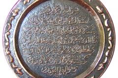 kerajinan kaligrafi tembaga kuningan 1