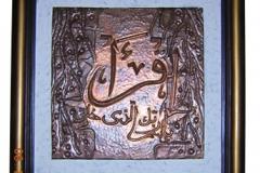 kerajinan kaligrafi tembaga kuningan 10